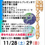 第61回気象キャスター育成講座「短期集中コース(大阪)」