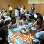 埼玉砂防100年シンポジウムが開催されます(2016年10月22日)
