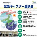 気象キャスター座談会2015(2015年10月4日)