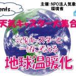 気象キャスターと一緒に考える地球温暖化@福岡が開催されます(2016年10月16日)