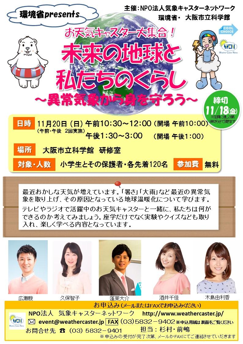 event20161120