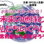 「未来の地球と私たちのくらし」~異常気象から身を守ろう~@大阪が開催されます(2016年11月20日)