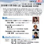 富山シンポジウム「地球温暖化でどうなる?富山の冬」が開催されます(2016年11月19日)