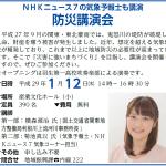 埼玉県羽生市「防災講演会」に菊池真以さんが登壇します(2017年1月12日)