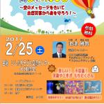 「親子で学ぶお天気防災教室」@金沢が開催されます(2017年2月25日)