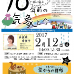 東京都江東区「気象講演会」に奈良岡希実子さんが登壇します(2017年2月12日)