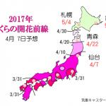 WCN さくらの開花予想2017 第9回