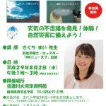 わくわくお天気・防災教室(2017年8月2日)