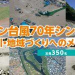 「カスリーン台風70年シンポジウム」(2017年11月25日)