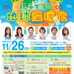 環境省presents気象キャスターと一緒に考えよう 親子で学ぶ地球温暖化(広島)(2017年11月26日)