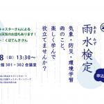 3/18(日)『第1回 雨水検定』にくぼてんきさんが登壇します