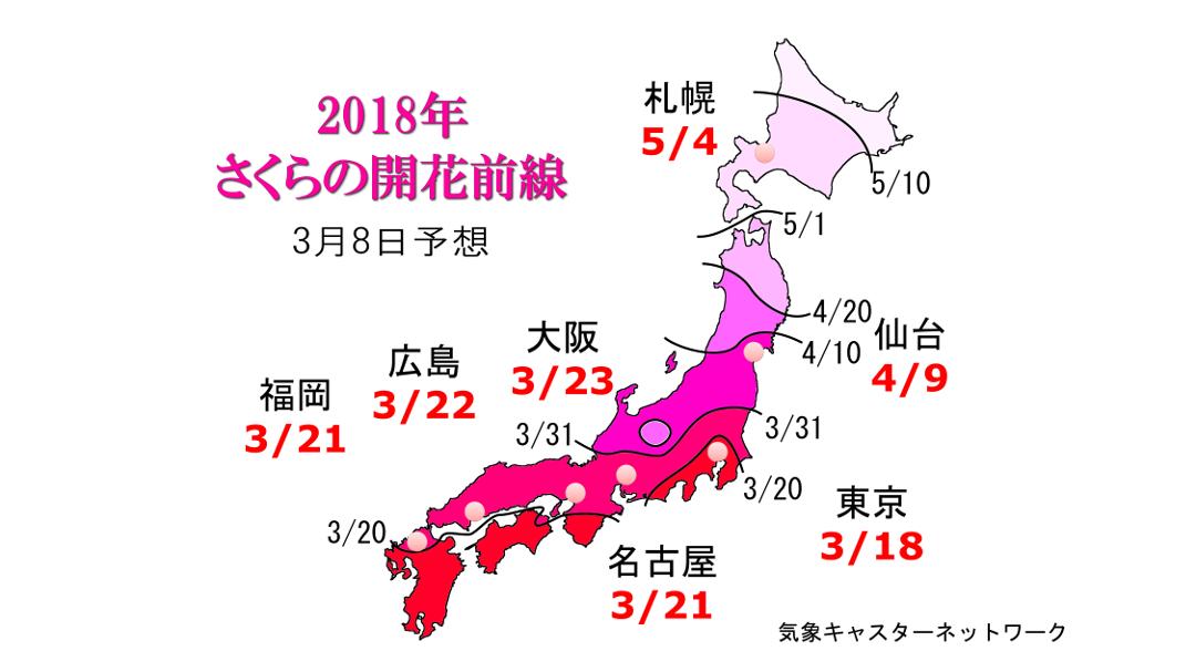 WCN さくらの開花予想2018 第4回...
