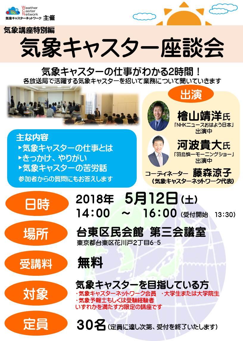 気象キャスター座談会2018(2018年5月12日)