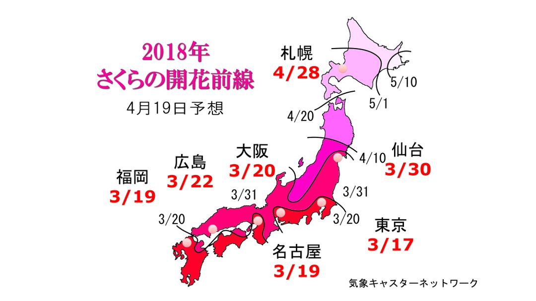 WCN さくらの開花予想2018 第10...