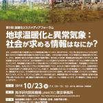 第9回温暖化リスクメディアフォーラム「地球温暖化と異常気象:社会が求める情報はなにか?」(2018年10月23日)