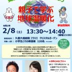 環境省presents 気象キャスターと一緒に考えよう 親子で学ぶ地球温暖化(名古屋)(2020年2月8日)
