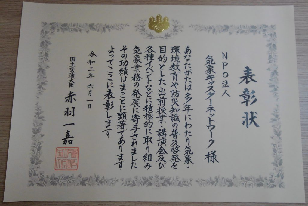 気象庁から第145回「気象記念日」国土交通大臣表彰をいただきました