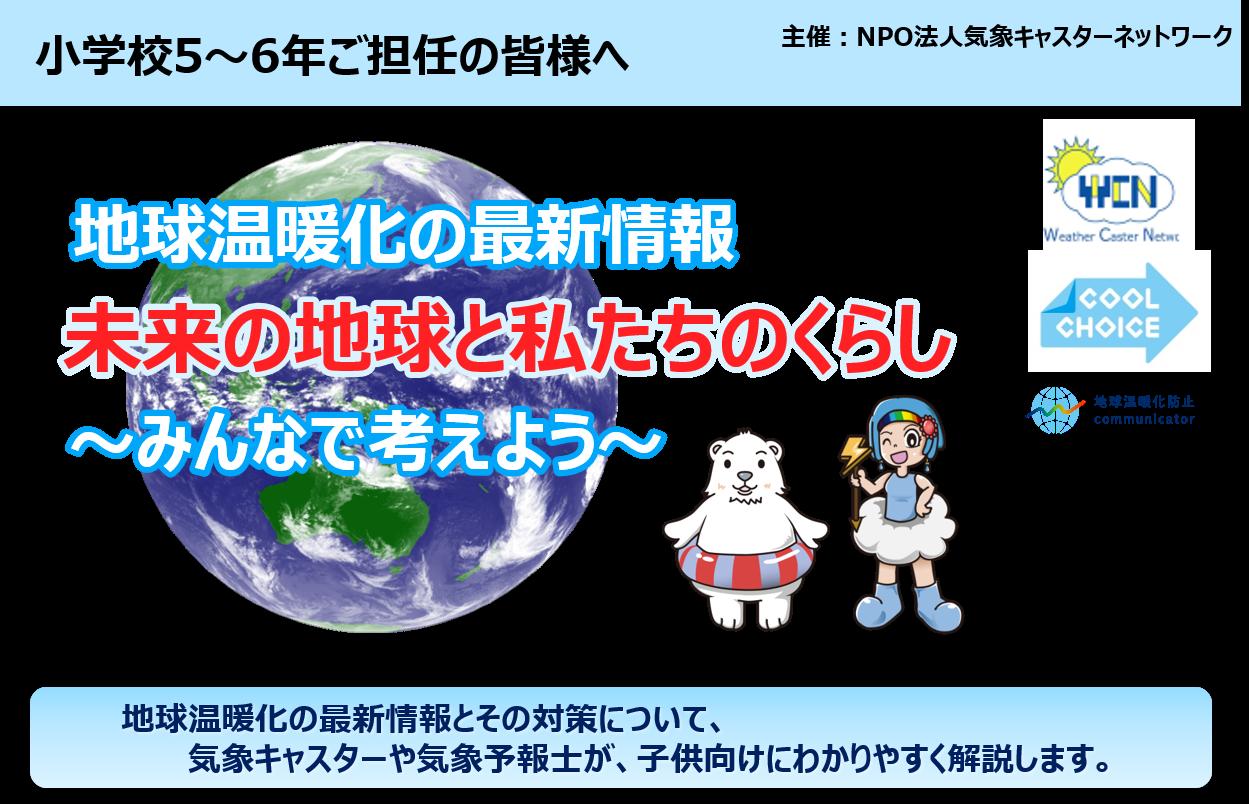 【募集終了】2020年度「未来の地球と私たちのくらし」(地球温暖化出前授業)