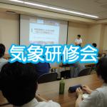 気象キャスターネットワーク主催の勉強会「波浪と高潮」を開催します (2018年6月10日)