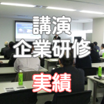 講演・企業研修の実績(2018年)
