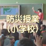 【募集中】2021年度「空の教室」(防災出前授業)