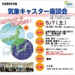 気象キャスター座談会2016春(2016年5月7日)