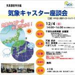 気象キャスター座談会2016(2016年12月4日)