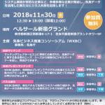 「第1回気象ビジネスマッチングフェア」が開催されます(2018年11月30日)
