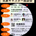 気象キャスター座談会2019(2019年6月23日)
