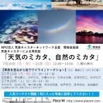 WCN主催・環境省後援 写真展「天気のミカタ、自然のミカタ」(2019年7月15~21日)