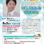青葉区制25周年記念環境講演会「地球温暖化 いま、わたしにできること」に依田 司さんが登壇します(2019年8月3日)
