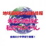 【募集中】2021年度「未来の地球と私たちのくらし」(地球温暖化出前授業)