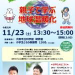 環境省presents 気象キャスターと一緒に考えよう 親子で学ぶ地球温暖化(大阪)(2019年11月23日)