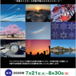 【開催中】写真展「天気のミカタ 自然のミカタ」~気象キャスター&気象予報士からのメッセージ~(2020年7月21日~8月30日)